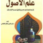 khadmi