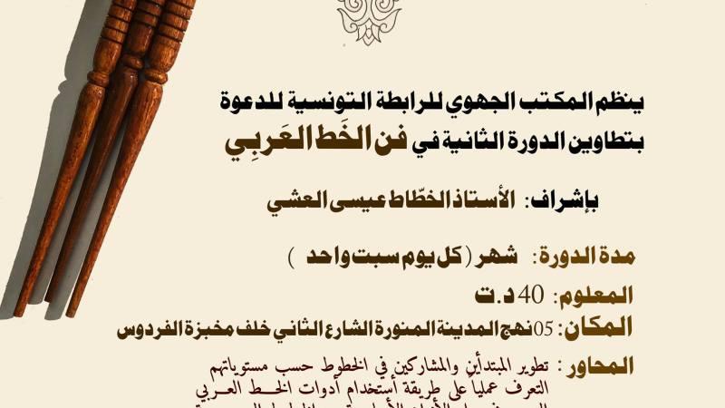 دورة في الخط العربي بتطاوين