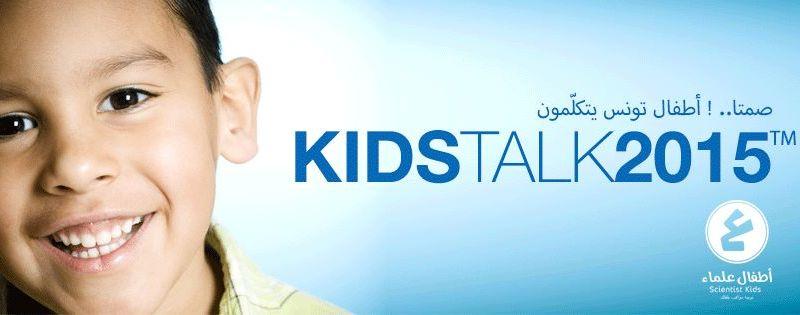 جمعية أطفال علماء :  الدورة الأولى لتظاهرة اتكلّم KIDSTALK2015