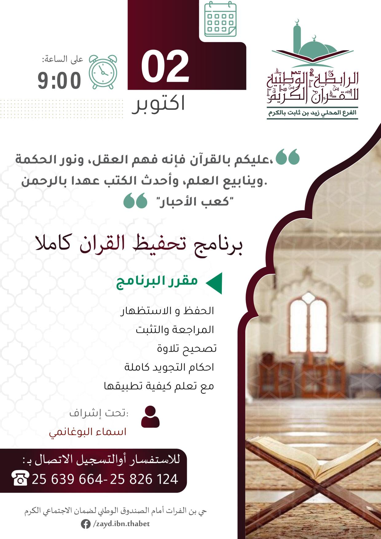 دورة بالكرم لتحفيظ القرآن الكريم في خمس سنوات