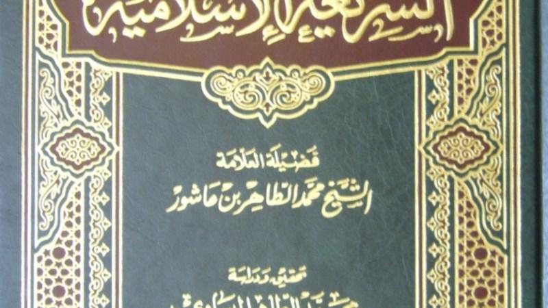 كتاب مقاصد الشريعة للطاهر بن عاشور