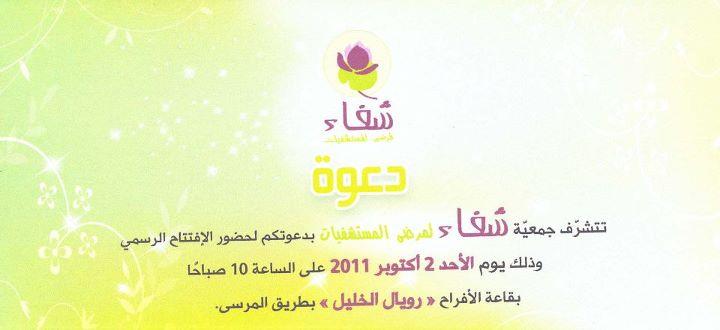 جمعية شفاء : حفل الإفتتاح الرسمي للجمعية