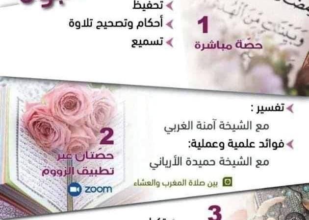 برنامج لتحفيظ القرآن بقرطاج و أريانة