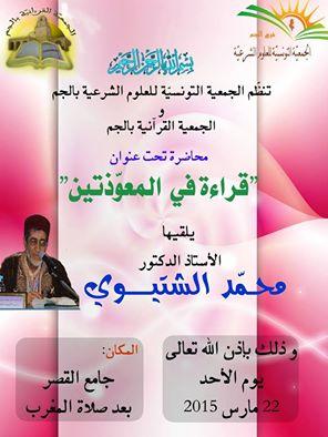 mohamed_chetoui