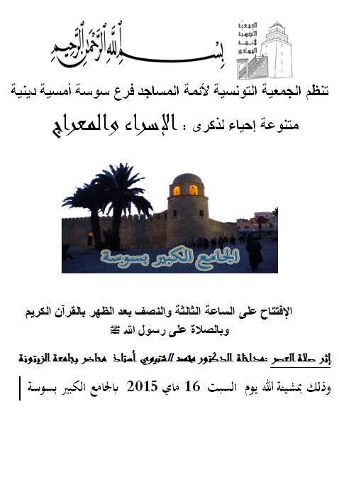 mosquée_sousse
