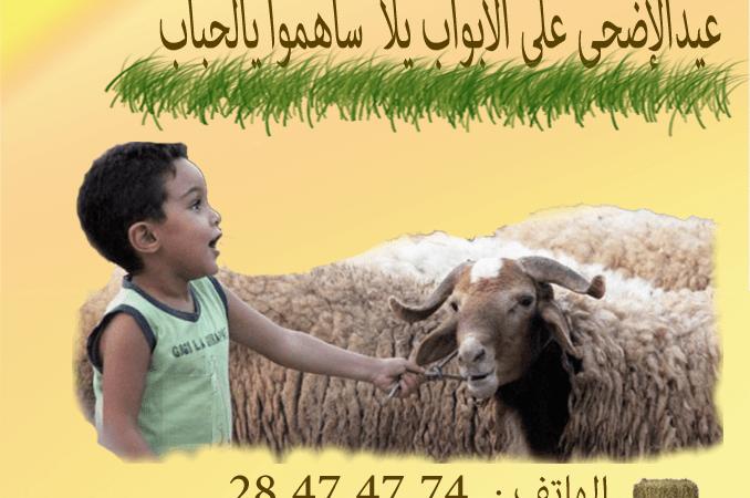 جمعيّة أنوار الخيريّة : مشروع اضحية العيد