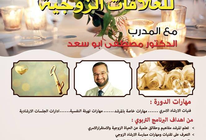 دورات تربوية مع الدكتور مصطفى ابو سعد بصفاقس