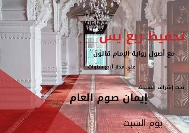 دورات قرآنية بقرطاج
