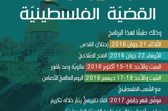 محاضرات تكوينية في القضية الفلسطينية بصفاقس