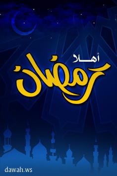 ramadan_tunis