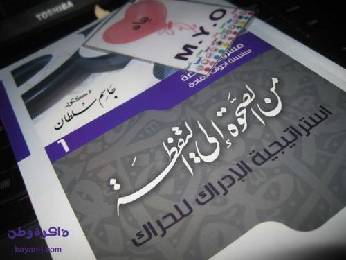 كتاب : النهضة.. من الصحوة إلى اليقظة  لجاسم سلطان