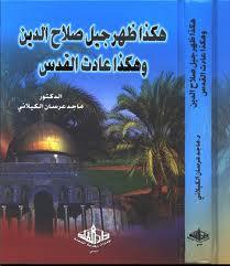 كتاب : هكذا ظهر جيل صلاح الدين وهكذا عادت القدس