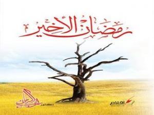 كتاب رمضان الأخير لراغب السرجاني