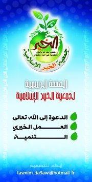 جمعية الخير الإسلامية تنظم دورة في العلوم الشرعية