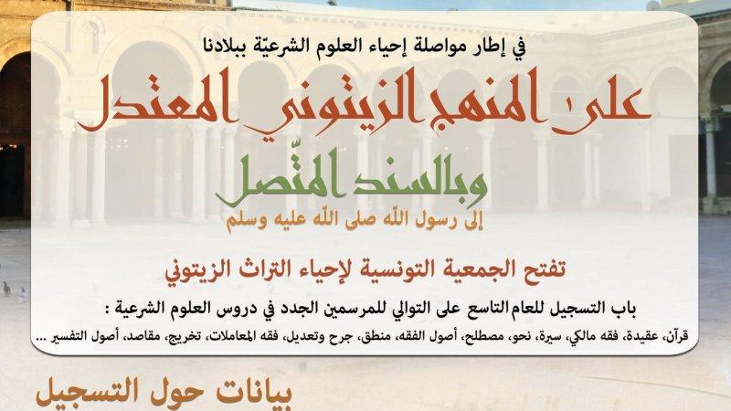 إفتتاح  التّسجيلَ في فروعِ الجمعية التونسية لإحياء التراث الزيتوني