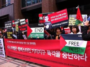 KOREA FOR GAZA
