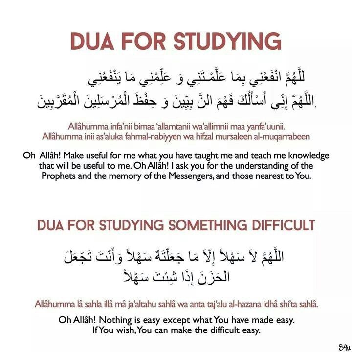 Dua For Studying And Tips To Get Good Marks In Exam