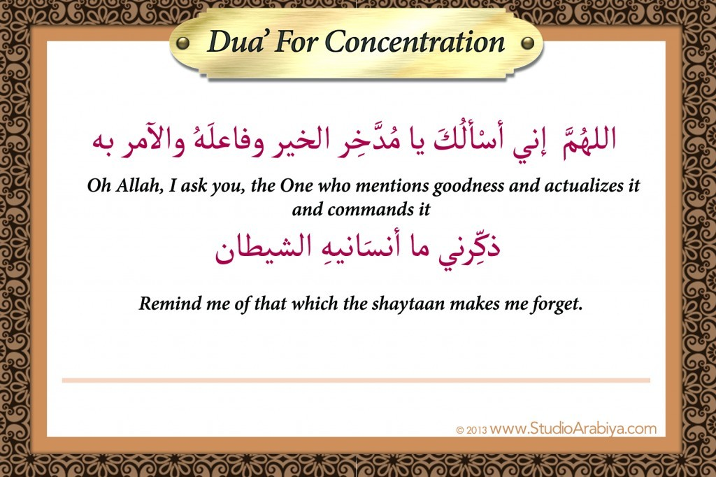 dua for concentration and exam and Dua for Studying