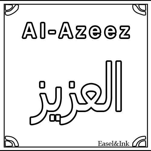 99 names of Allah coloring sheet