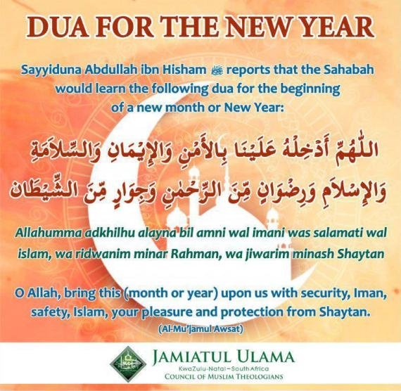 dua of new year