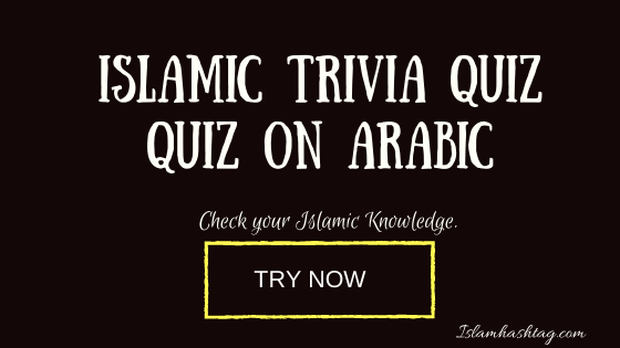 quiz on arabic