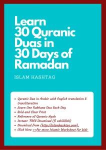 Learn 30 Quranic Dua