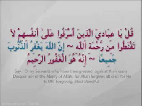 ولا تقنطوا من رحمة الله سورة ربنا احن واحد على عبادة صور