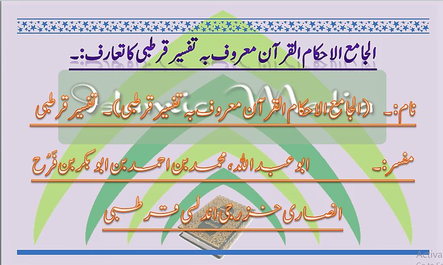 الجامع الاحکام القرآن معروف بہ تفسیر قرطبی
