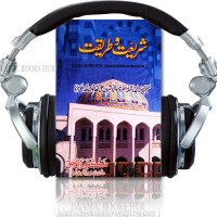 Urdu Audio Book Shariat -o- Tareeqat By Shaykh Ashraf Ali Thanvi R. A.