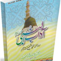 sexual ethics shia islamic book in pdf