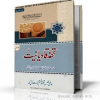 Tohfa e Qadyaniyat By Shaykh Muhammad Yusuf Ludhyanvi (r.a.)