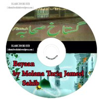 Gustakh e Sahaba Musalman Nahi Bayan by Maulana Tariq Jameel Sahib