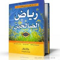 RIYAD- US -SALIHEEN in Arabic by Imam Abu Zakariya An-Nawawi (Arabic)