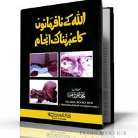 Allah kay Nafarmano ka Ebratnak Anjam by Shaykh Muhammad Anwar Memon