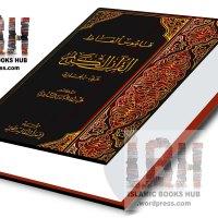 Vocabulary Of The Holy Quran Arabic English (Qamus Alfaz Al Quran Al Karim) By Shaykh Abdullah Abbas Nadvi
