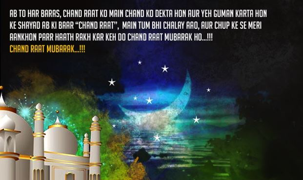 Chand Raat Mubarak Images, Pictures, Wallpapers, Pics, Gif