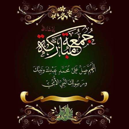 Jumma Mubarak Wishes In Arabic Greetings Quotes Messages