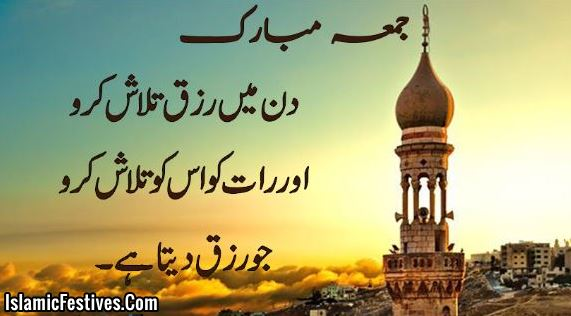 20 Jumma Mubarak Quotes In Hindi Urdu Sms Messages Wishes