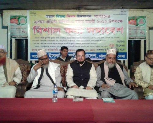 ইসলামিক ফ্রন্ট বাংলাদেশ চট্টগ্রাম উত্তর জেলার কর্মী সমাবেশে