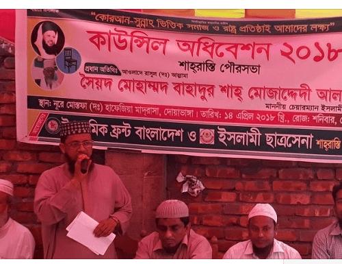 ইসলামিক ফ্রন্ট শাহরাস্তি উপজেলা কমিটি গঠন