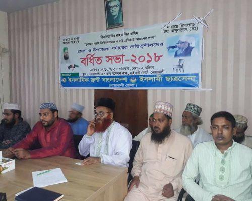 ইসলামিক ফ্রন্ট নোয়াখালী