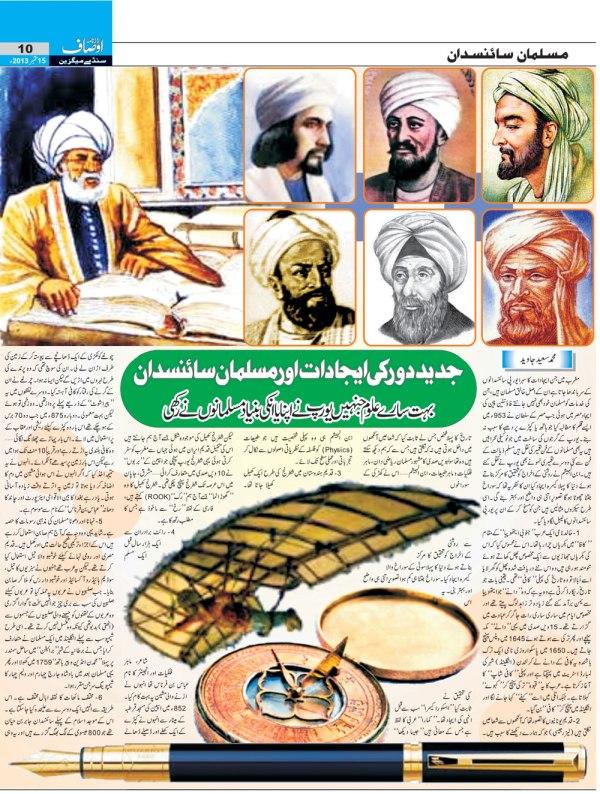 Islamic Scientists | Islamic Heroes