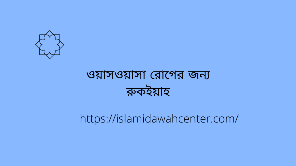 Ruqyah-For-Waswasa-Disease