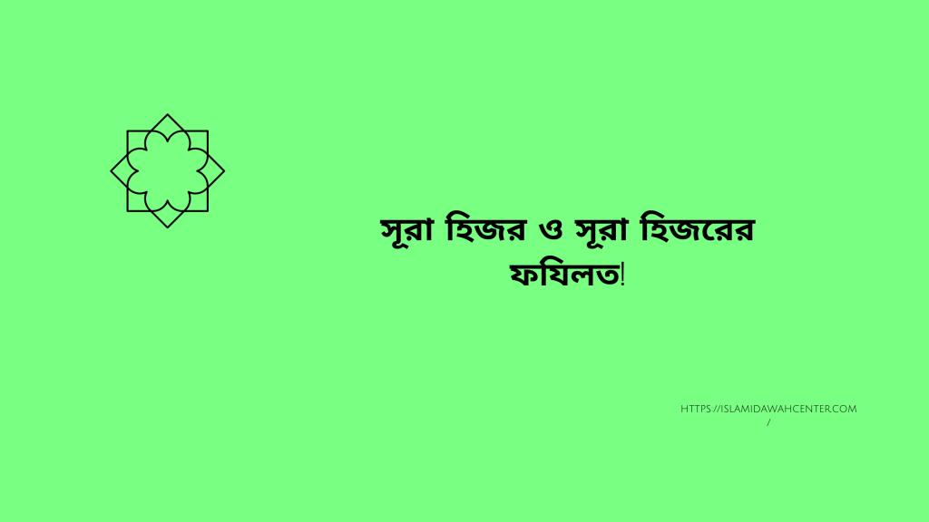 Sura-Hijr
