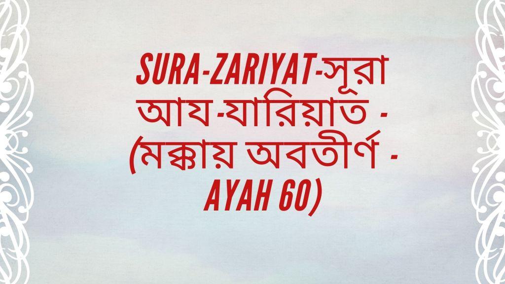 sura-zariyat