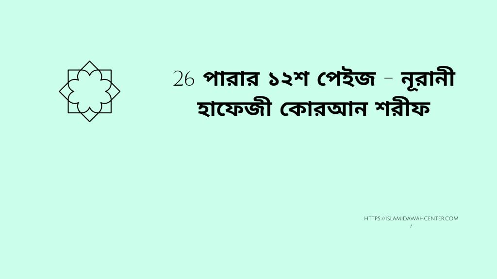26Para-12Page