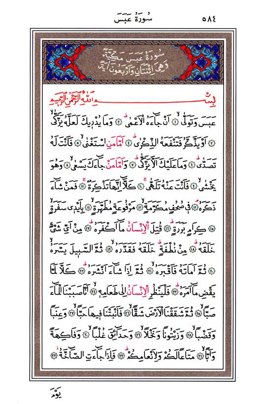 Abese Sûresi - 584.Sayfa