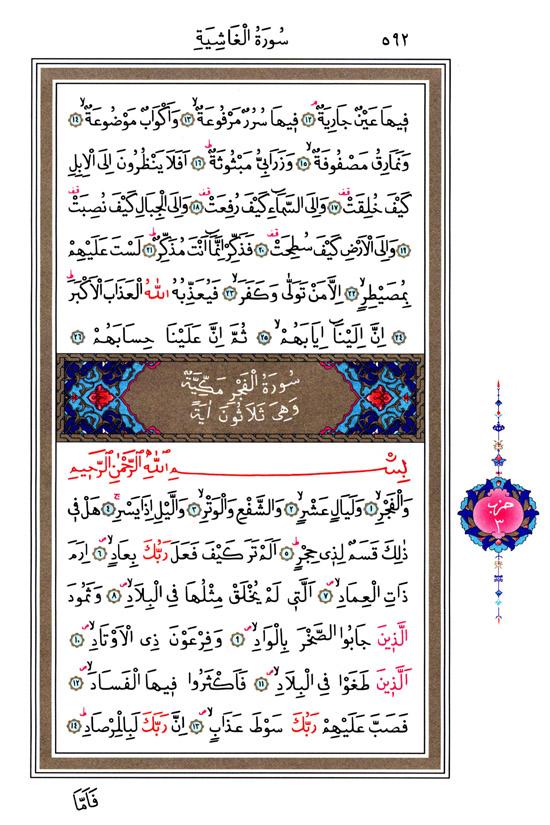 Gâşiye, Fecr Sûresi - 592.Sayfa