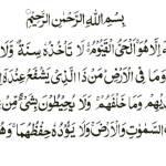Power of Ayat ul Kursi