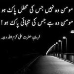 Inspirational Islamic Quotes in Urdu with Beautiful Images – Part 4